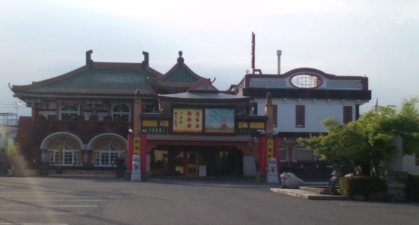 山泉楼 本店 name=