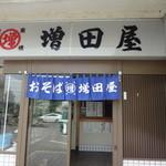増田屋 - 入口