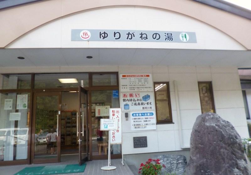 ゆりがね食堂 name=