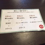 手仕事らぁめん八 - 朝ラーメン Bセット 2015年8月