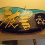 natsutoumitotaiyoutonamioto - お店の看板
