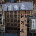 松月庵 - 暖簾と看板に…おすすめ品