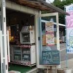 栗駒フーズ - お店入り口