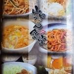 山田うどん食堂 - メニュー「表紙」