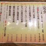 40962743 - 定食メニュー(H27.8)