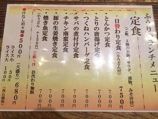 ふうり - 定食メニュー(H27.8)