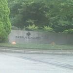 那須ちふり湖カントリークラブレストラン - 2015.08