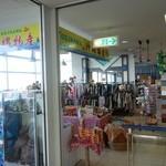 道の駅伊良湖クリスタルポルト - 沖縄物産があるようです