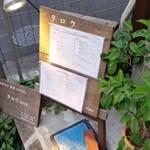 タロウ - 一見カフェのようなかわいらしい看板
