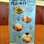 丸亀製麺 - 能書(鬼おろし肉ぶっかけ)