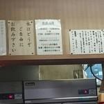 三平ラーメン・やき鳥 - 営業時間