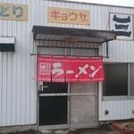 三平ラーメン・やき鳥 - 店舗