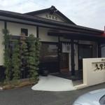 久留米荘 -