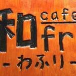 Wafuri - マスター手彫りの看板らしい。