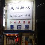 豊田屋 - 浅草無双 大衆酒場 豊田屋