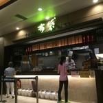 中国料理 布袋 - 【2015年07月】店舗外観。