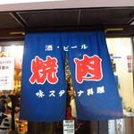 大阪焼肉・ホルモン ふたご 横浜伊勢佐木モール店 -