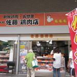 佐藤鶏肉店 - 唐人町商店街の中にある鶏肉専門店です。