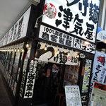 つけ麺 津気屋 - ヤケに飾り気の多い、忙しい外装。