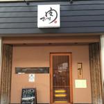 松阪牛網焼きおくやま - 外観です