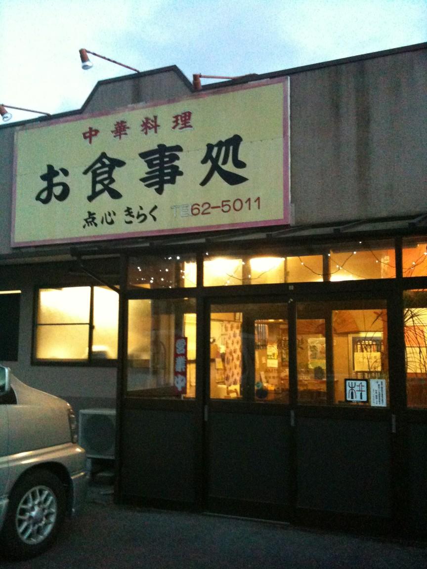 中国食事処 点心嬉楽