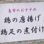 鳥市 本店 - テレビ番組『秘密のケンミンSHOW』で紹介されたこともあるそうです。                             豆田町のメインストリートにあって、この時もテイクアウト用の1カップ150円の唐揚げが飛ぶように売れてました。