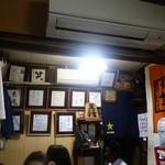 豊田屋 - 壁には、芸能人のサインが。。