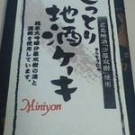 盛川酒造 - しっとり地酒ケーキ