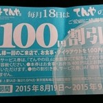 40994792 - 100円割引券