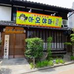 韓国家庭料理 青山 - 国道1号線沿いですがスピードを出してると気付かず通り過ぎます