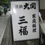 家庭料理 三福 - 路上看板