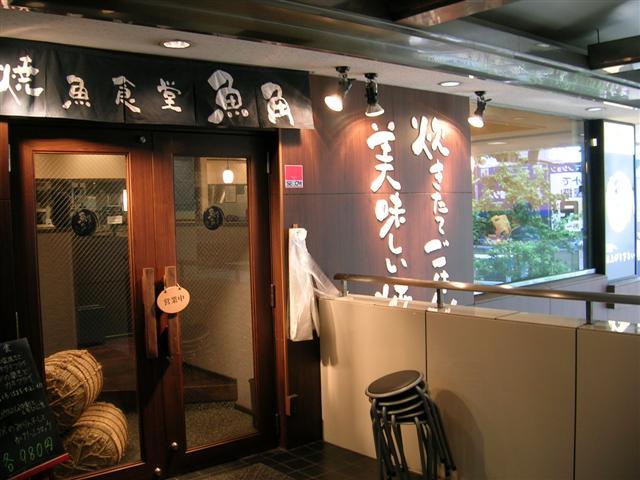 焼魚食堂 魚角 三軒茶屋店