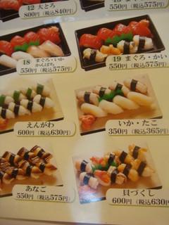 魚孝 - メニューその5
