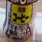 道の駅ななもり清見 - 飛騨コーヒー 130円