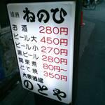 能登屋 - 大ビン¥450なり!
