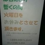 木多郎 - すごーく食べたけなって火曜日の19時過ぎに到着したら…残念ながらお休みでした。残念(╥﹏╥)