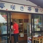 夢咲き茶屋 -