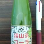 増田園 - ドリンク写真:狭山茶コーラ250円