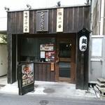 Fufutei - お店の外観