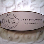 Vertu - エンブレム