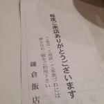 鎌倉飯店 -