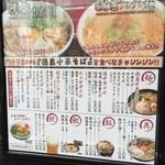 徳福 - 店外のメニュー