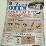 パン生活 保土ヶ谷店 - オープン前のチラシ