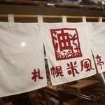 米風亭 - のれん