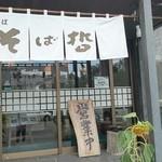 41016103 - 安平町 そば哲本店