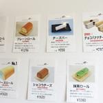 豆田ロール 粋 豆田本店 - メニューはこんな感じ。                             1番人気は、粋のまるごとチーズロール1,620円。他には、この時は8月だったので【期間限定】マンゴーロールもありました。