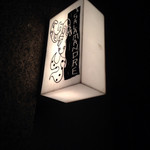 ラ・サラマンドル - 屋号の行燈