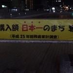 てんまさ - 水戸に来た時は納豆購入量日本一!