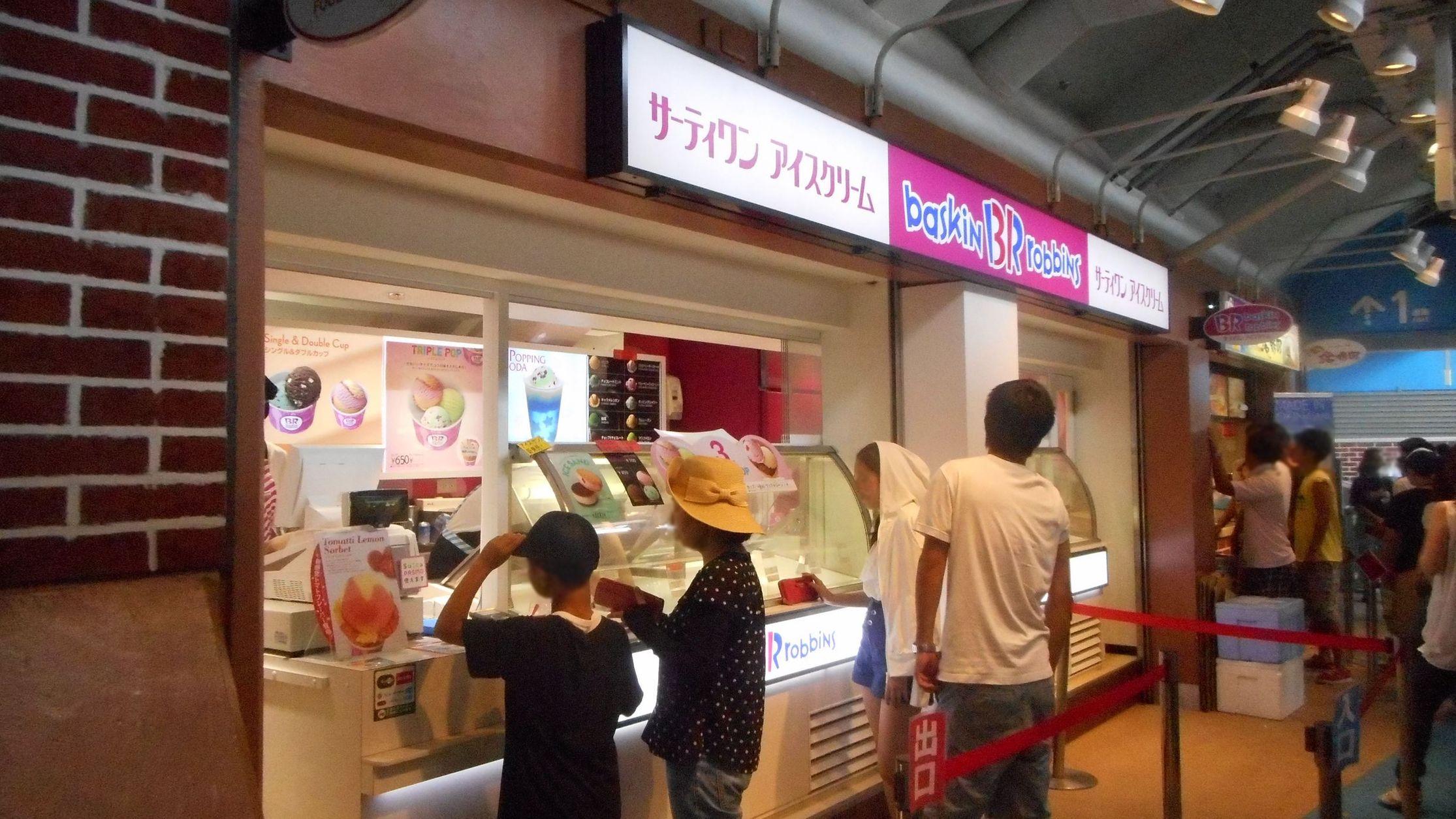 サーティワンアイスクリーム 横浜スタジアム売店