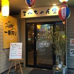 まーちゃん食堂 -